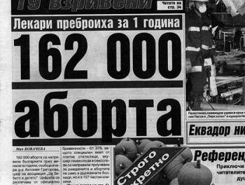 07-03 Всемирното Православие - Абортът е убийство!
